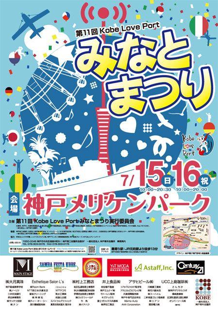 お祭り ポスター - Google 検索