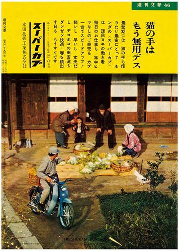 Japanese ad for Honda C100   Flickr - Photo Sharing!