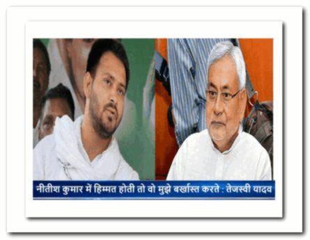 नीतीश कुमार में हिम्मत होती तो वो मुझे बर्खास्त करते : तेजस्वी यादव ! http://pratinidhi.tv/Top_Story.aspx?Nid=9039