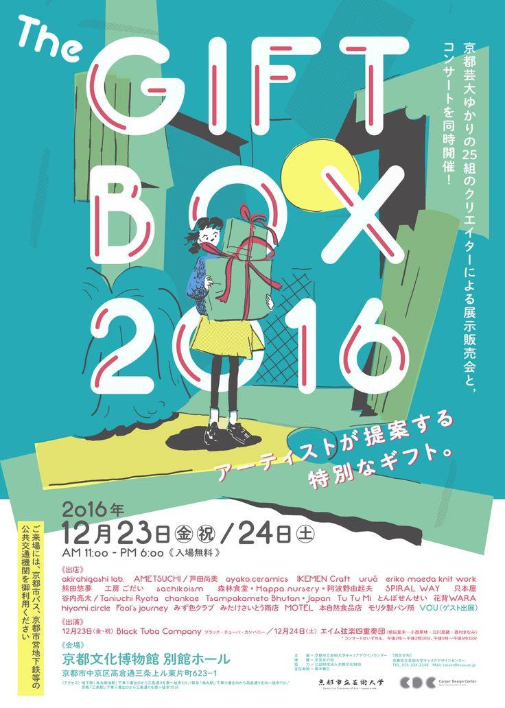 Gift Box - Masami Kuroki