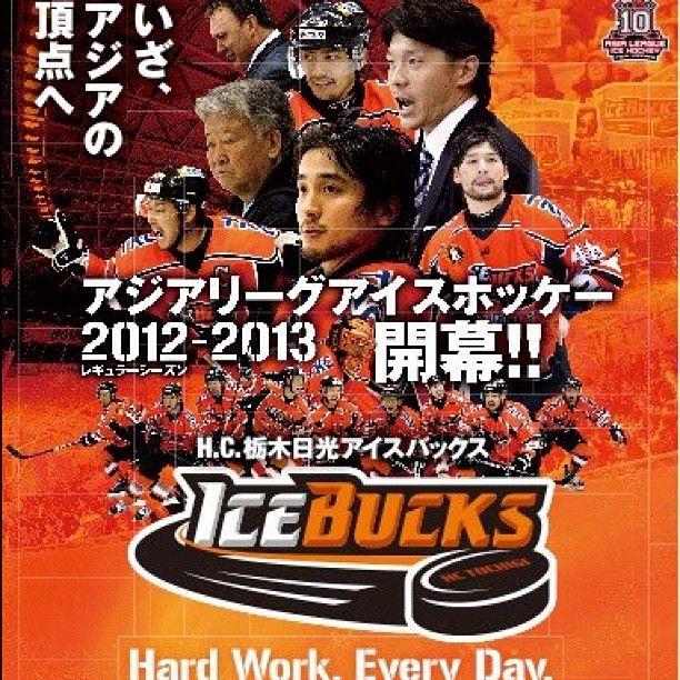 今シーズンのポスターが完成しました!!もうすぐそこまでアイスホッケーの季節が来ていますよー☆ 開幕まで残り17日!『いざアジアの頂点へ!』
