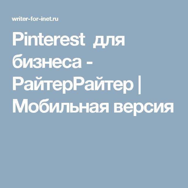 Pinterest для бизнеса - РайтерРайтер   Мобильная версия