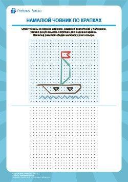 Малювання по крапках: човник