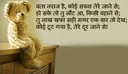 #Motivational #SMS In #Hindi