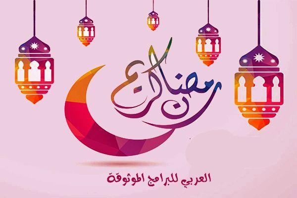 تحميل صور رمضان كريم 2019 وأجمل بطاقات معايدة وتهنئة بشهر رمضان المبارك لعام 1440 Islamic Artwork Wallpaper Backgrounds Ramadan Messages
