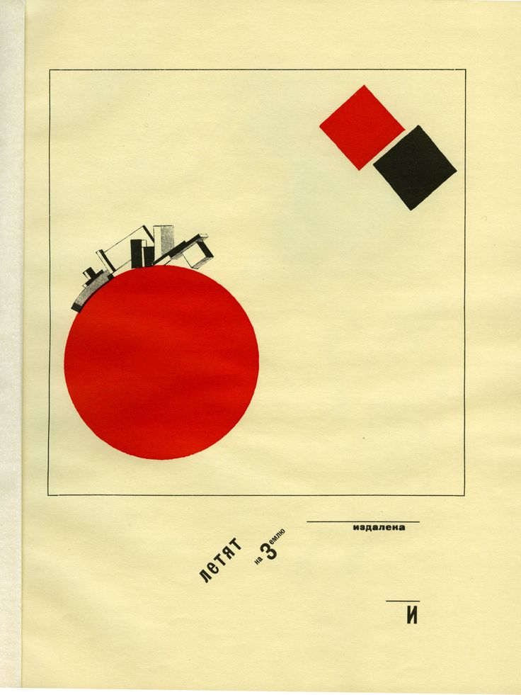 Flying to earth from a distance, 1920 - El Lissitzky
