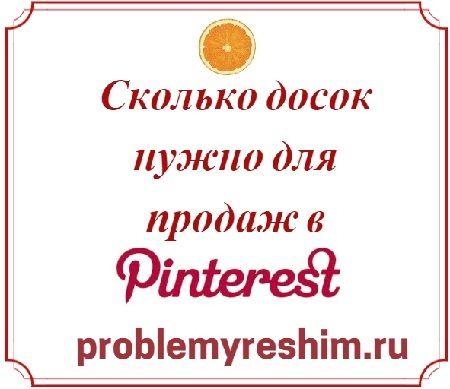 Сколько досок нужно для продаж в Pinterest — надпись на белом фоне