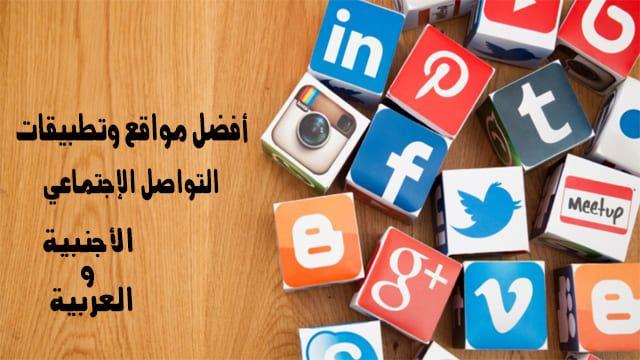 أفضل مواقع وتطبيقات التواصل الإجتماعي الأجنبية والعربية في العالم 2020 Social Media Apps Social Media Marketing Social Data