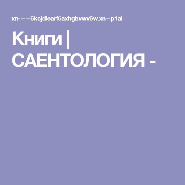Книги  | САЕНТОЛОГИЯ -