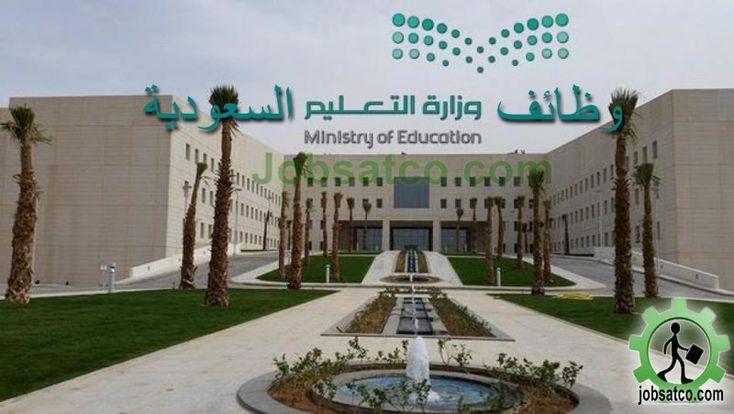 وظائف وزارة التعليم السعودية 1440 1441 وظائف الخدمة المدنية وظائف تدريس في السعودية 2019 House Styles Mansions House