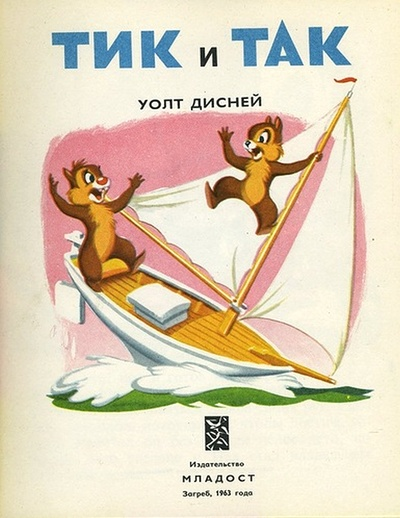 """Donald Duck's Toy Sailboat. I had this book too as a child, in Romanian language. Actually it was the only Disney book I had (Уолт Дисней.""""ТИК И ТАК""""(""""Младост"""", Загреб, 1963 год, художникУ.Дисней)"""