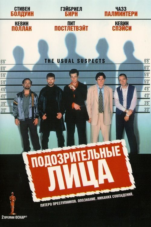 the usual suspect full movie