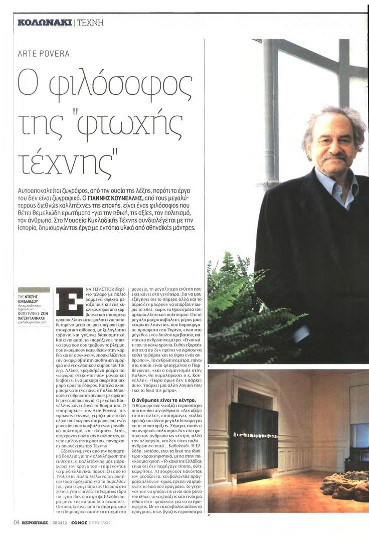 Yiannis Kounellis. ΕΘΝΟΣ ΚΥΡΙΑΚΗΣ