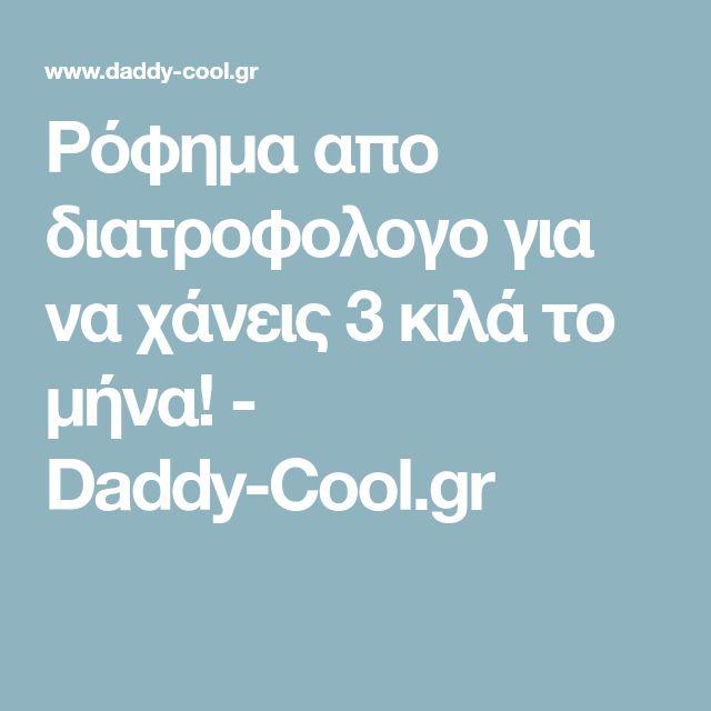 Ρόφημα απο διατροφολογο για να χάνεις 3 κιλά το μήνα! - Daddy-Cool.gr
