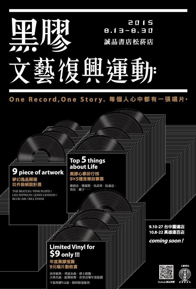 2015誠品黑膠文藝復興運動即日起至8月30日於誠品生活松菸店精彩登場!