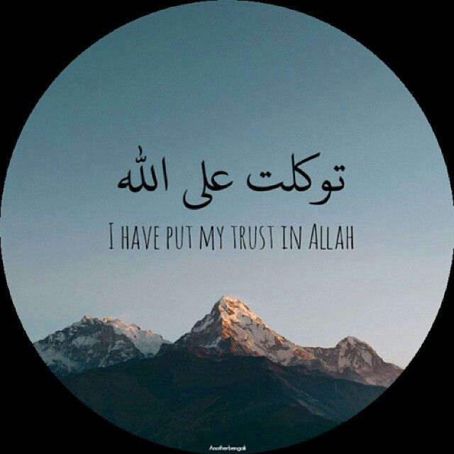 I have put my trust in allah توكلت على الله