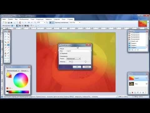 Paint.Net - редактирование изображений - YouTube