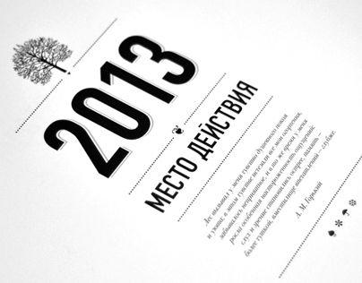 Ознакомьтесь с этим проектом @Behance: «Ilim Calendar 2013» https://www.behance.net/gallery/6647637/Ilim-Calendar-2013