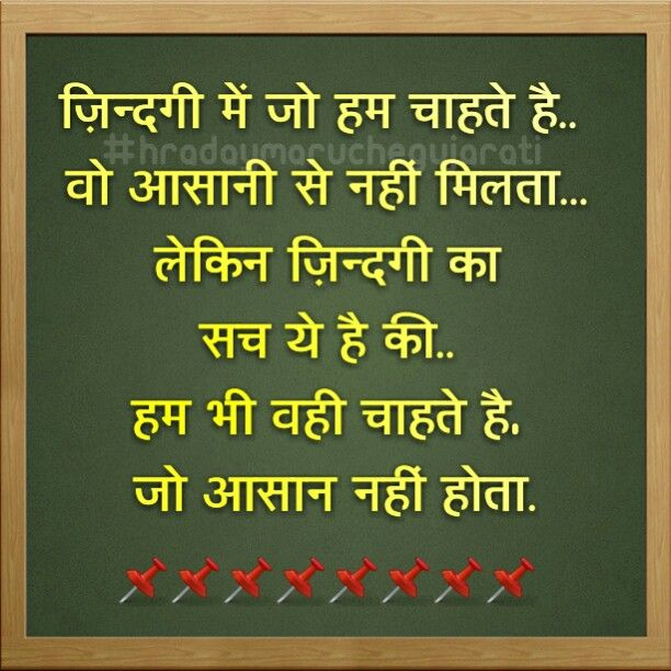 1000+ images about Hindi Quotes on Pinterest | Nyc, Inspirational ...
