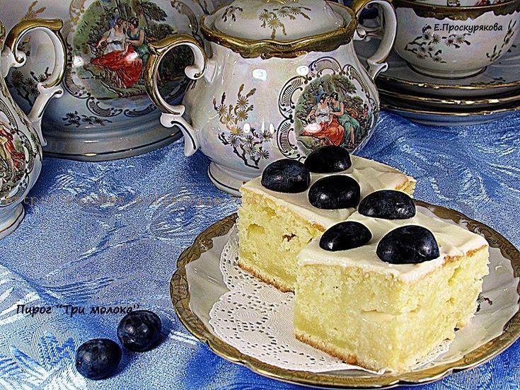 Торт Три молока      Торт Три молока или «Tres Leches», да-да именно тортом именуют это популярный десерт в Южной Америке. В моем понимании это пирог, только очень-очень вкусный. Есть несколько вариантов рецептов этого пирога, раньше я пекла с бисквитной основой, в этот раз тесто кексовое. И тот и тот по своему хорош, (конечно если вы любите супер влажные пироги), но как говорится, не попробуешь — не узнаешь.