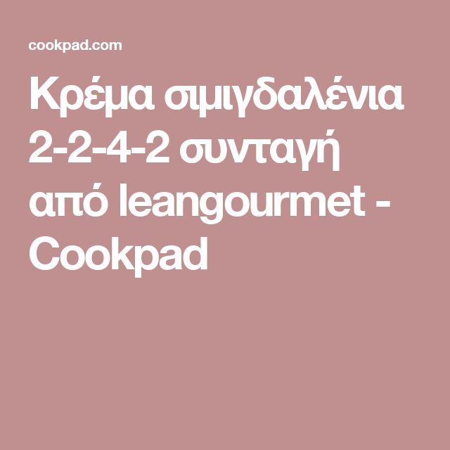 Κρέμα σιμιγδαλένια 2-2-4-2 συνταγή από leangourmet - Cookpad