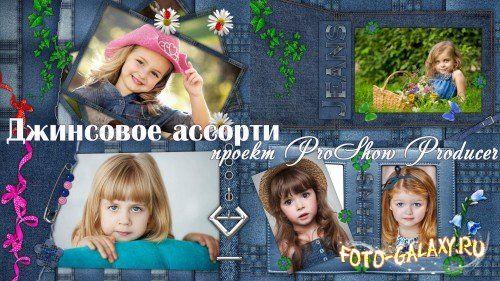 Детский проект для ProShow Producer - Джинсовое ассорти