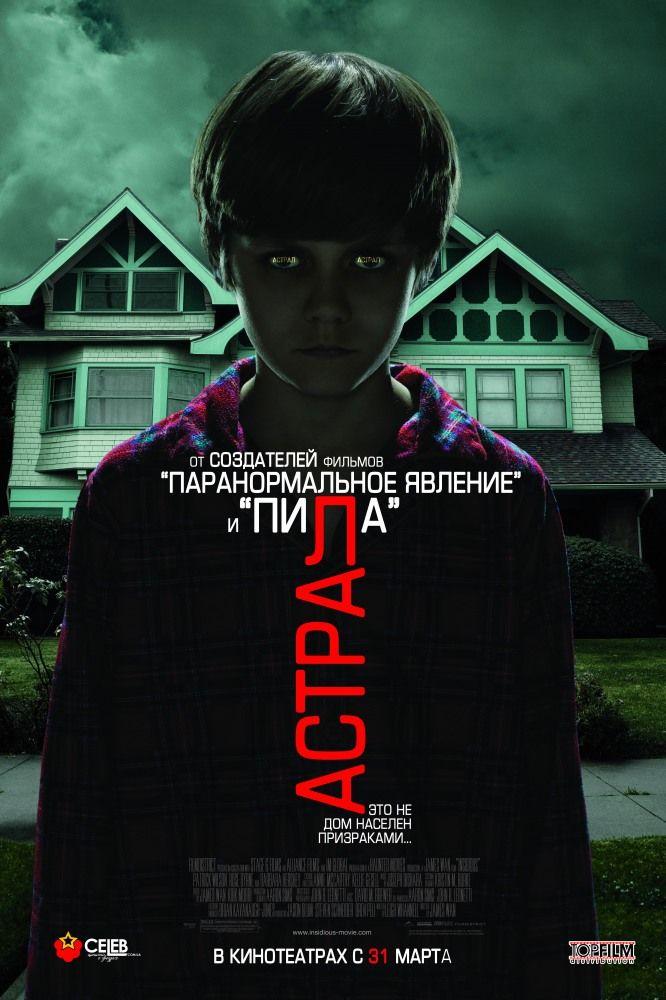 Фильм ужасов название и картинка