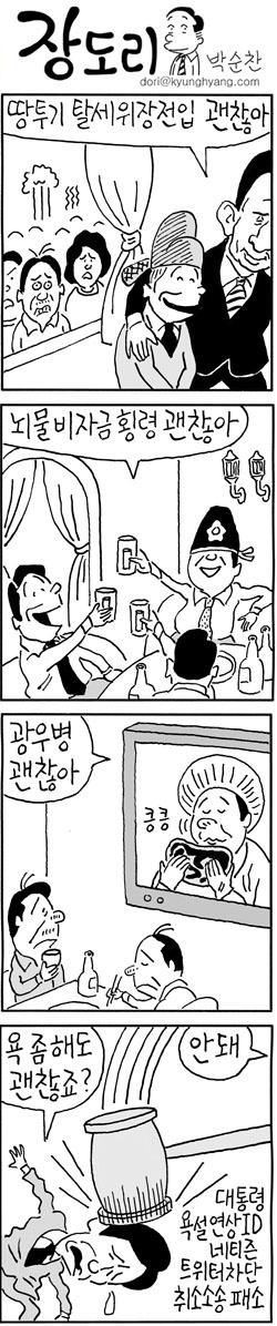 [장도리] - 2012년 5월 7일