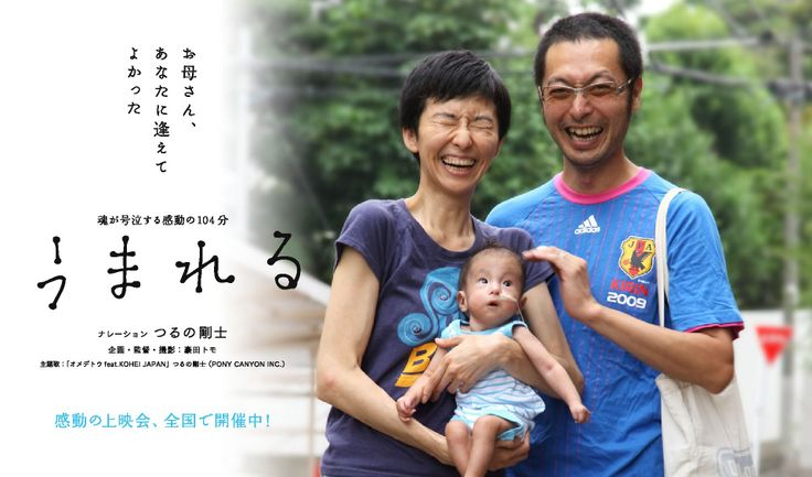 such a wonderful documentary!   I hope they make it with English subtitle soon.    It covers 'birth' in various situations:  a couple who didn't really want to be parents, a couple whose baby died in mother's womb on the due date, a couple who decided to have their baby after finding out their baby is going to be heavily handicapped, and a couple who gave up on getting pregnant after years of fertility treatment.