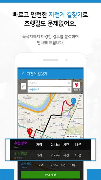 오픈라이더 - 자전거 내비게이션, GPS 속도계 Cufit Inc.