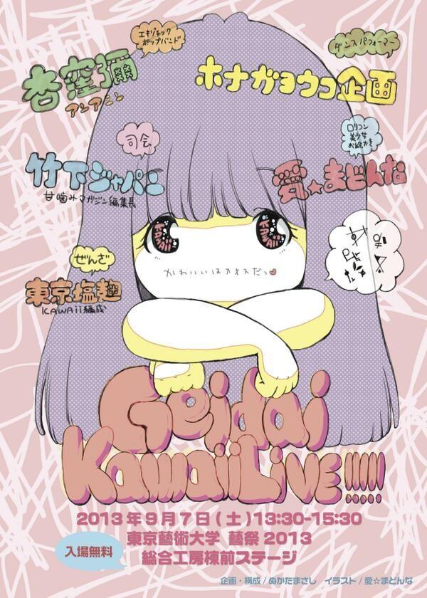 Kawaii Live