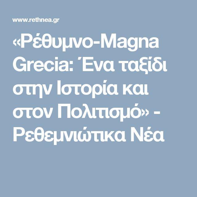 «Ρέθυμνο-Magna Grecia: Ένα ταξίδι στην Ιστορία και στον Πολιτισμό» - Ρεθεμνιώτικα Νέα