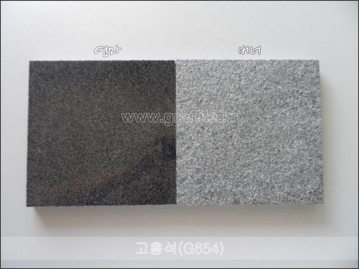 """저희가 주력으로 납품을 하고 있는 """"고흥석(G654)""""입니다.외부외벽, 외부바닥, 계단판 등... 그레이계열중..."""
