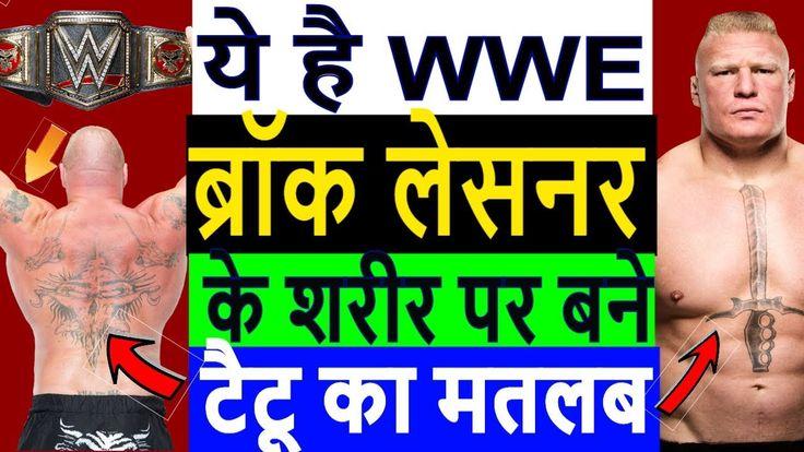 wwe Wrestler Superstar Brock Lesnar body tattoo meaning - in Hindi https://youtu.be/VQFmLgY0urM