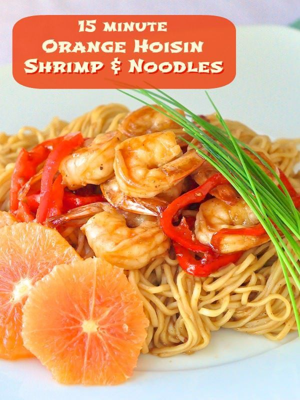 15 Minute Orange Hoisin Shrimp & Noodles - This super quick, orange and hoisin shrimp recipe is on the table before you can even decide what to order off a take out menu. It's a busy day lifesaver meal.