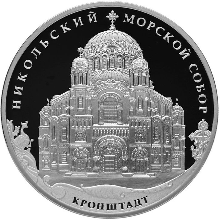 """Nicholas Naval Cathedral. Kronstadt. Coin Bank of Russia - Series: """"Architectural Monuments of Russia"""", 3 ruble, silver, 2013"""