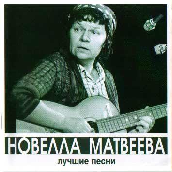 """Альбом Н.Матвеева - """" Лучшие песни"""" - Bard.ru"""