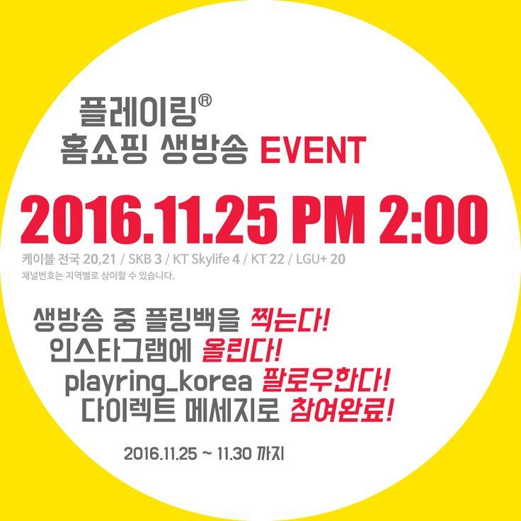 플레이링 홈쇼핑 생방송 EVENT 공영홈쇼핑 아임쇼핑에 플링백&플링백미니 세트 구성이 편성되었어요.