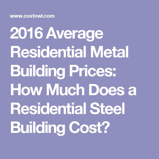2016 Average Residential Metal Building Prices: How Much Does a Residential Steel Building Cost?