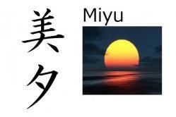 Miyu (bello atardecer) Nombre compuesto: Mi (belleza) + Yu (tarde) Significado: Bello atardecer / Belleza del atardecer Lecturas: Miyu Nombre de: Chica Miyu es un nombre muy común y puede tener diferentes significados dependiendo de los caracteres usados: bello invierno, bella y amable, bella y lista