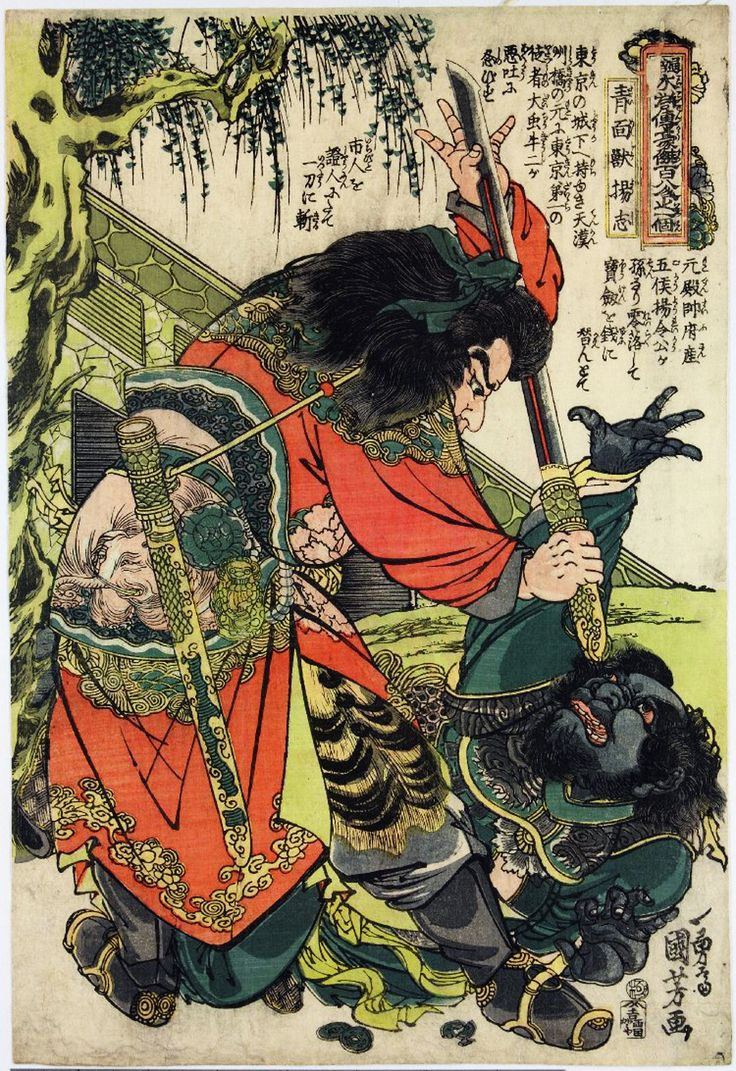 The 108 Heroes of the Popular Suikoden: Yang Zhi / Seimenjû Yôshi. 1827-1830.