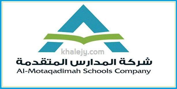 وظائف تعليمية في السعودية شركة المدارس المتقدمة وظائف للرجال والنساء School Company