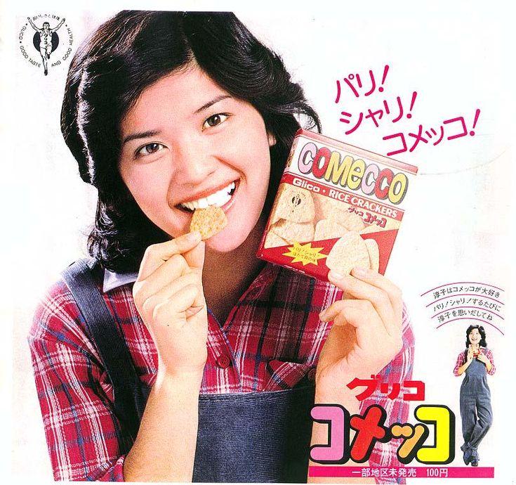 桜田淳子 (Junko Sakurada), an idol singer in Glico's rice cracker ad.  ☆コメッコ 1973年、グリコから発売されたライススナック。