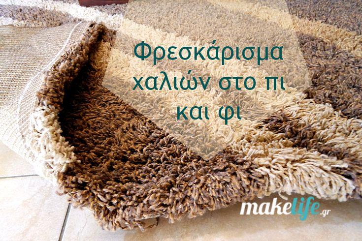 Κάντε το φρεσκάρισμα χαλιών με ένα μαγικό μείγμα, χωρίς προσθήκη χημικών προϊόντων, λίγο πριν έρθει η εποχή να τα μαζέψετε για να τα πλύνετε.