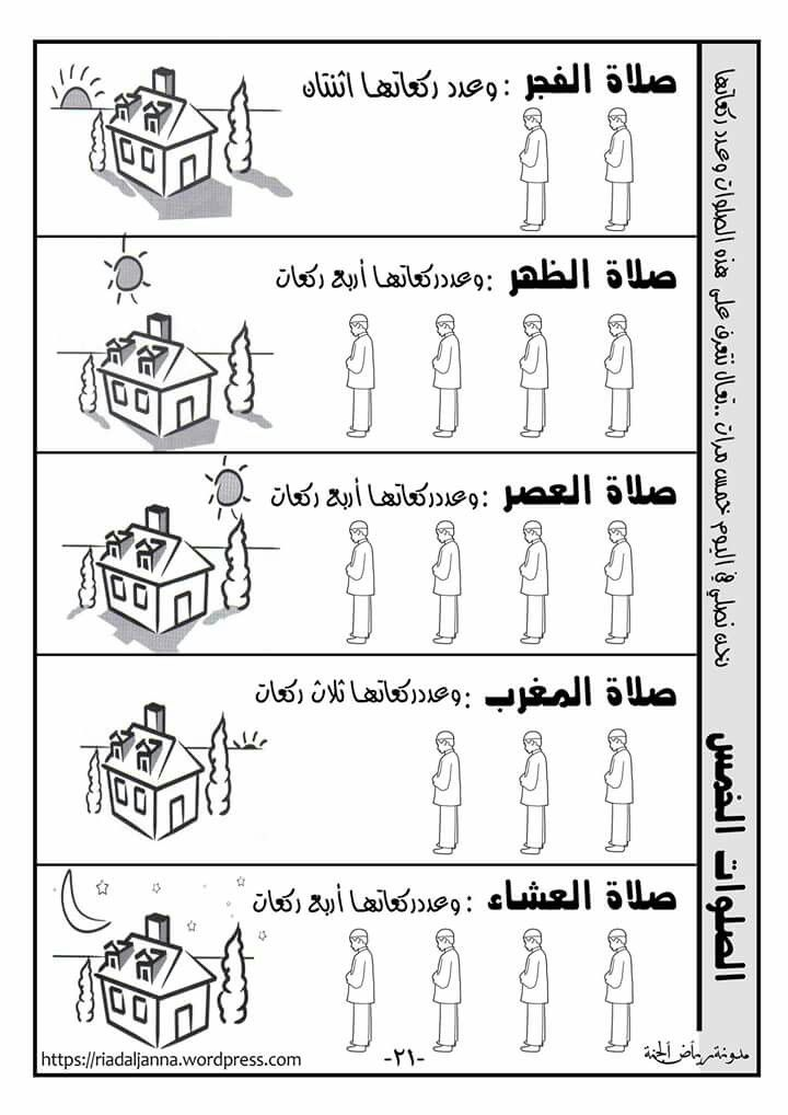 Pin By Bana Traboulssi On تعليم Islamic Kids Activities Islam For Kids Muslim Kids Activities