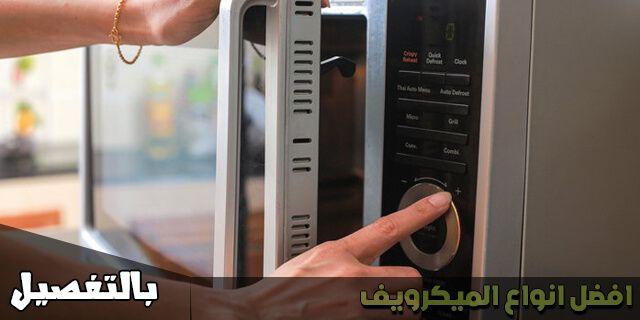 افضل انواع الميكرويف واسعارها 2020 بالمزايا والمواصفات بالتفصيل Microwave Appliances Good Things