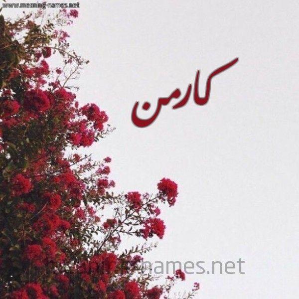Girl Names Arabic Calligraphy Calligraphy