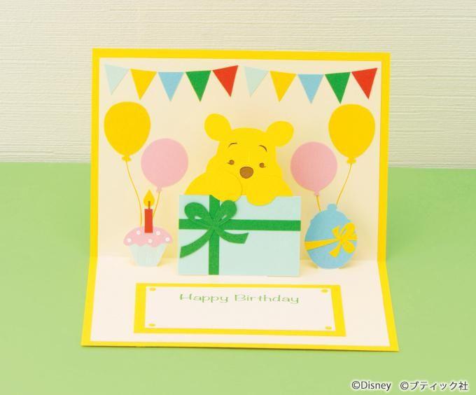 プーさんのカラフルなバースデーカードの作り方 ぬくもり 誕生日 カード イラスト バースデーカード カード 手作り