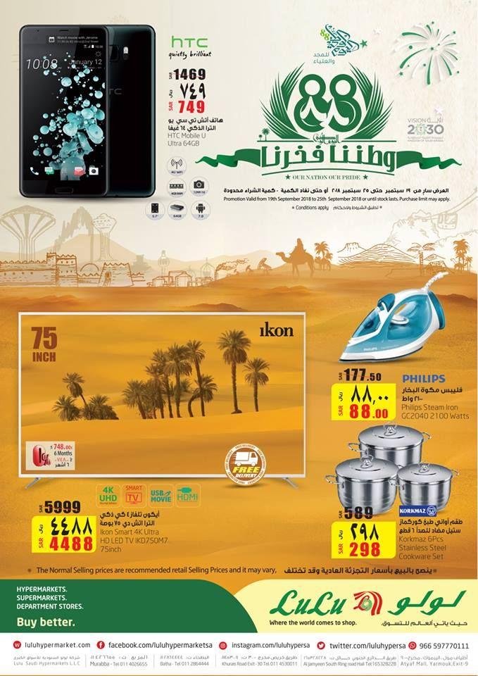 عروض لولو الرياض Uhd Tv Hdmi Movie Tv