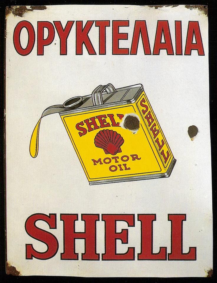 SHELL - παλιές διαφημίσεις - Greek retro ads